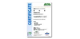 「ISO 14001」認証取得・維持