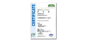 「ISO 9001」認証取得・維持