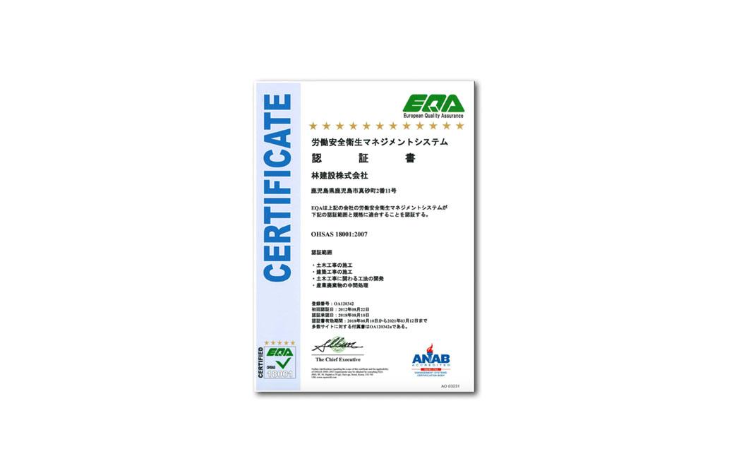 「OHSAS18001」認証取得・維持