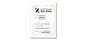 2016年7月29日レジリエンス認証 合格!!