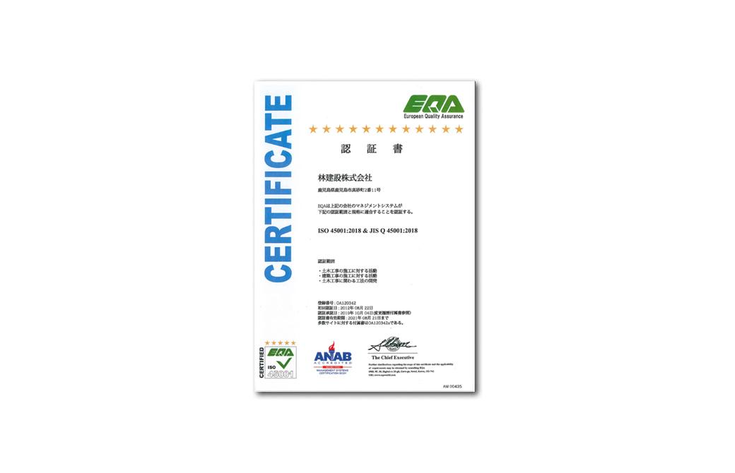 「ISO45001」認証取得・維持
